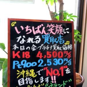 6/16 (火) 金・プラチナ買取価格♪