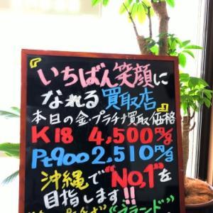 6/17 (水) 金・プラチナ買取価格♪
