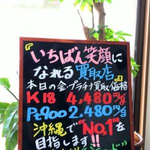 6/18 (木) 金・プラチナ買取価格♪