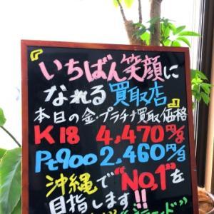6/19 (金) 金・プラチナ買取価格♪