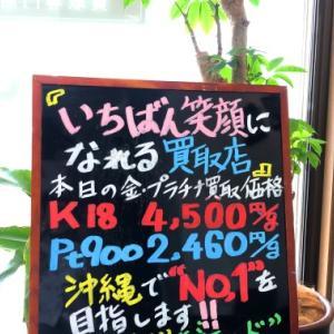 6/20 (土) 金・プラチナ買取価格♪