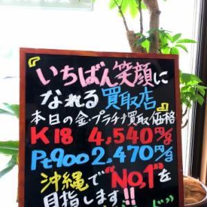 6/22 (月) 金・プラチナ買取価格♪