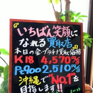 6/24 (水) 金・プラチナ買取価格♪