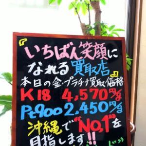 6/25 (木) 金・プラチナ買取価格♪