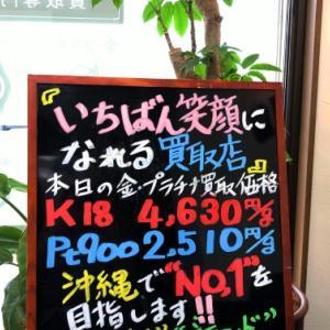 7月1日(水) 金・プラチナ買取価格♪