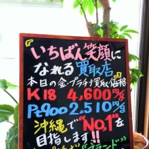 7月2日(木) 金・プラチナ買取価格♪