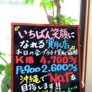 7月9日(木) 金・プラチナ買取価格♪
