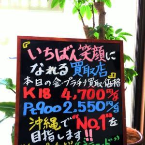 7月10日(金) 金・プラチナ買取価格♪