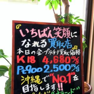 7月11日(土) 金・プラチナ買取価格♪