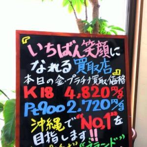 7/22 (水) 金・プラチナ買取価格♪
