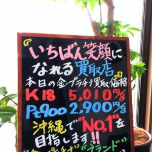 9/17 (木) 金・プラチナ買取価格♪