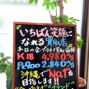 9/18 (金) 金・プラチナ買取価格♪