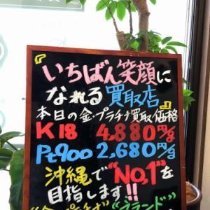 9/23 (水) 金・プラチナ買取価格♪