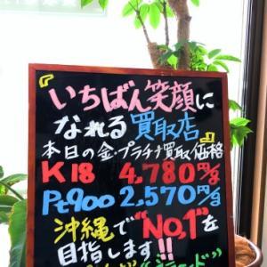 9/24 (木) 金・プラチナ買取価格♪