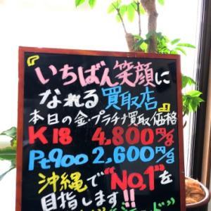 9/25 (金) 金・プラチナ買取価格♪