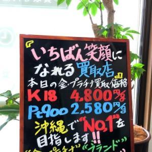 9/26 (土) 金・プラチナ買取価格♪