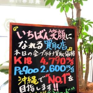 9/28 (月) 金・プラチナ買取価格♪