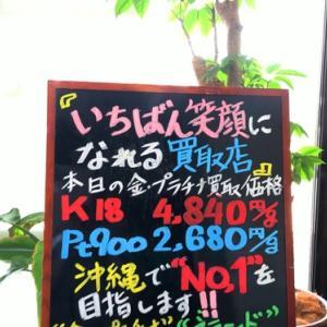 9/29 (火) 金・プラチナ買取価格♪