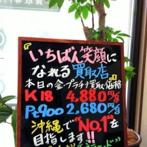 9/30 (水) 金・プラチナ買取価格♪