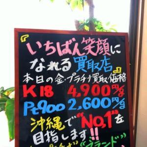 10/19 (月) 金・プラチナ買取価格♪