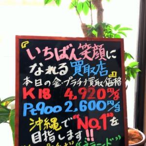 10/20(火) 金・プラチナ買取価格♪