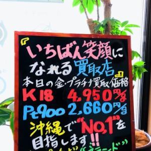 10/27(火) 金・プラチナ買取価格♪