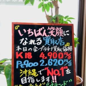10/29(木) 金・プラチナ買取価格♪