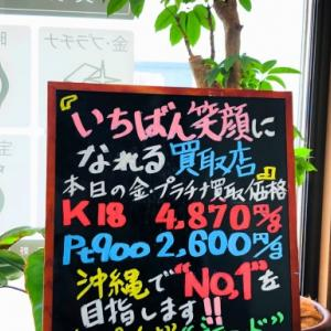 10/30(金) 金・プラチナ買取価格♪