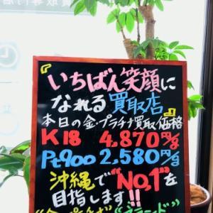 10/31(土) 金・プラチナ買取価格♪