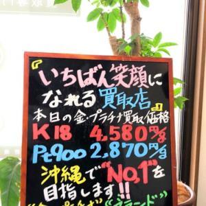 11月30日(月) 金・プラチナ買取価格♪
