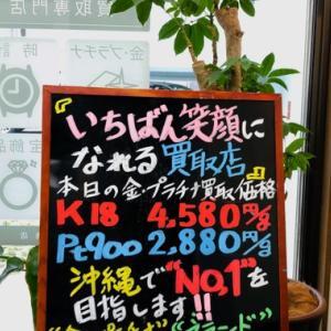 12月1日(火) 金・プラチナ買取価格♪