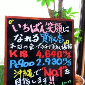 12/2 (水) 金・プラチナ買取価格♪