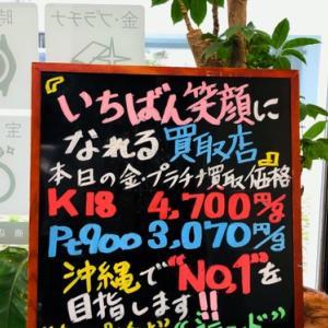 12/5 (土) 金・プラチナ買取価格♪
