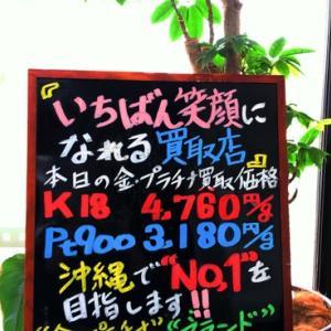 1月16日 (土) 金・プラチナ買取価格♪