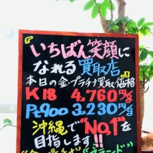 1月19日(火) 金・プラチナ買取価格♪