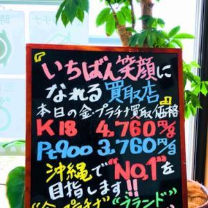 4月12日(月) 金・プラチナ買取価格♪