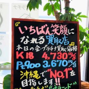 4月13日(火) 金・プラチナ買取価格♪