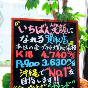 4月14日(水) 金・プラチナ買取価格♪