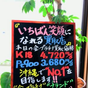 4月15日(木) 金・プラチナ買取価格♪