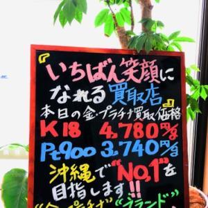 4月16日(金) 金・プラチナ買取価格♪