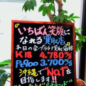 4月17日(土) 金・プラチナ買取価格♪