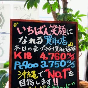 4月20日(火) 金・プラチナ買取価格♪