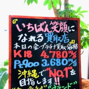 4月21日(水) 金・プラチナ買取価格♪
