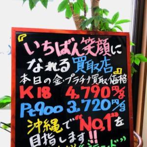 4月23日(金) 金・プラチナ買取価格♪