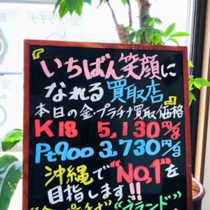 6月1日(月) 金・プラチナ買取価格♪