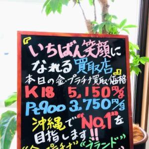 6月2日(水) 金・プラチナ買取価格♪