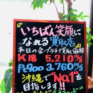 6月3日(木) 金・プラチナ買取価格♪