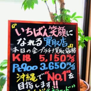 6月4日(金) 金・プラチナ買取価格♪