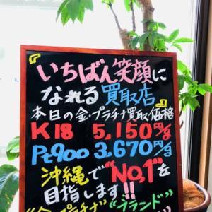 6月5日(土) 金・プラチナ買取価格♪