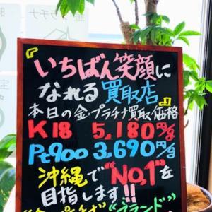 6月8日(火) 金・プラチナ買取価格♪